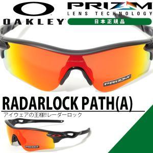 送料無料 サングラス OAKLEY オークリー Radarlock レーダーロック Prizm Ruby Lens プリズム レンズ 日本正規品 アジアンフィット 眼鏡 アイウェア oo9206-4238 elephant