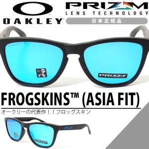 OAKLEY オークリー サングラス Frogskins フロッグスキン Prizm Sapphire Lens プリズム レンズ採用 日本正規品 アジアンフィット 眼鏡 アイウェア  oo9245-6154 elephant