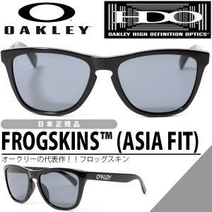 OAKLEY オークリー サングラス Frogskins フロッグスキン GREY Lens レンズ採用 日本正規品 アジアンフィット 眼鏡 アイウェア  oo9245-0154 elephant