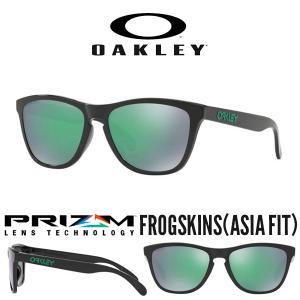送料無料 サングラス OAKLEY オークリー FROGSKINS フロッグスキン Prizm Jadeプリズム レンズ 日本正規品 アジアンフィット 眼鏡 oo9245 6454|elephant