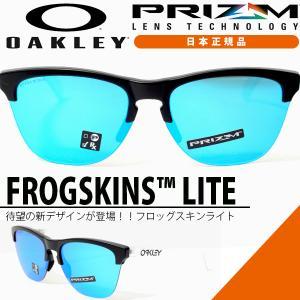 最新モデル Frogskins LITE OAKLEY オークリー サングラス フロッグスキン ライト 2018春新作 Prizm Sapphire Lens プリズム 日本正規品 眼鏡 oo9374-0263 elephant