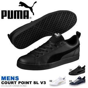 PUMA(プーマ)コートポイント SL V3 366073 紳士・男性用  幅広いユーザーに提案でき...