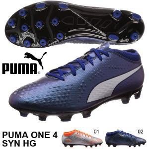 サッカースパイク PUMA ONE プーマ ワン 4 Syn HG 固定式 ハードグラウンド サッカー スパイク シューズ 靴 105039 2018秋冬新作 得割23|elephant