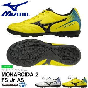 ジュニア サッカー トレーニングシューズ ミズノ MIZUNO MONARCIDA モナルシーダ 2 FS Jr AS キッズ 子供 サッカー トレシュー シューズ 靴 新色 得割20