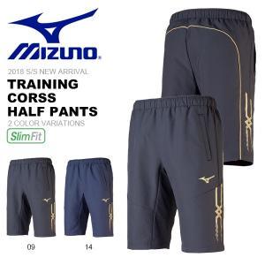 ミズノ MIZUNO トレーニングクロスハーフパンツ メンズ 短パン ショートパンツ ショーツ サッカー トレーニング ウェア 新作 得割20|elephant