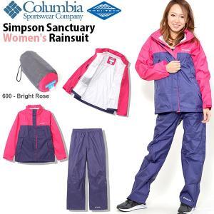 上下セット レインスーツ コロンビア Columbia レディース Simpson Sanctuary Women's Rainsuit カッパ 雨合羽 雨具 20%off 送料無料|elephant