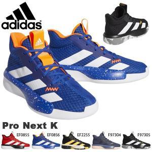 キッズ バスケットボールシューズ アディダス adidas Pro Next K ジュニア 子供 バスケットボール ミニバス バスケ バッシュ 靴 2019秋新作 得割20|elephant