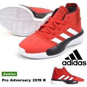 得割30 キッズ バスケットボールシューズ アディダス adidas Pro Adversary 2019 K ジュニア 子供 ミニバス バッシュ シューズ 靴 2019夏新作 BB9126|elephant