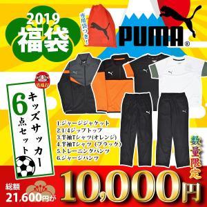 【最大23%還元】 数量限定 2019年 福袋 プーマ PUMA キッズ ジュニア 子供 サッカー ...