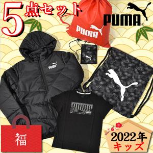 【最大23%還元】 1月1日発売 数量限定 2020年 福袋 プーマ PUMA キッズ ジュニア 子...