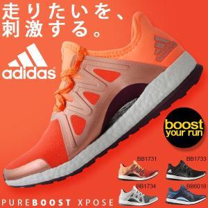 得割38 ランニングシューズ アディダス adidas PureBOOST Xpose レディース ピュア ブースト 初心者 ジョギング マラソン シューズ 靴 2017春新作 送料無料|elephant