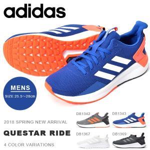 得割30 ランニングシューズ アディダス adidas QUESTAR RIDE メンズ 初心者 ランニング ジョギング シューズ 靴 2018春新作 送料無料 elephant