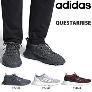 スニーカー アディダス adidas QUESTARRISE クエスターライズ メンズ カジュアル シューズ 靴 2018秋冬新作 得割24 送料無料 BB7184 BB7185 BB7197 elephant