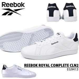 スニーカー リーボック Reebok メンズ レディース REEBOK ROYAL COMPLETE CLN2 ローカット 靴 白 紺 2020春新作 EG9413|elephant