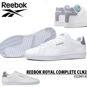 スニーカー リーボック Reebok メンズ レディース REEBOK ROYAL COMPLETE CLN2 ローカット 靴 白 2020春新作 EG9414|elephant