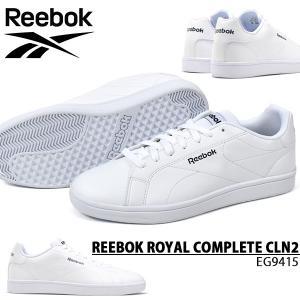 スニーカー リーボック Reebok メンズ レディース REEBOK ROYAL COMPLETE CLN2 ローカット 靴 白 紺 2020春新作 EG9415|elephant