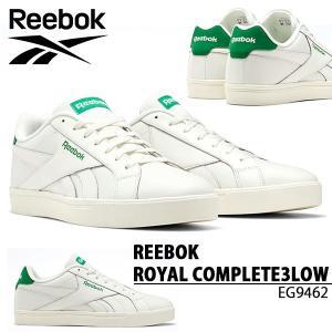 スニーカー リーボック Reebok メンズ レディース REEBOK ROYAL COMPLETE3LOW ローカット 靴 グリーン 白 緑 2020春新色 EG9462|elephant