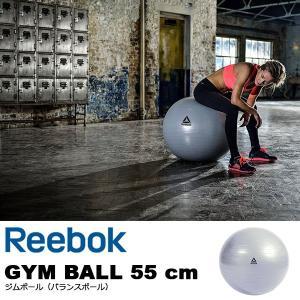 リーボック Reebok ジムボール 55cm バランスボー...