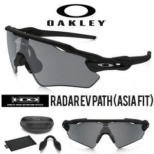 サングラス OAKLEY オークリー Radar EV Path (Asia Fit) レーダーイーブイパス 眼鏡 アイウェア ランニング 自転車 野球 スポーツ 送料無料 得割31|elephant