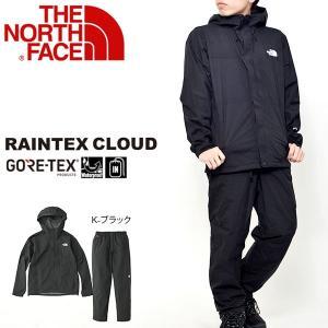 レインウェア 上下セット ザ・ノースフェイス THE NORTH FACE メンズ GORE-TEX 撥水 レインテックス クラウド カッパ 雨具 レインスーツ NP11714|elephant