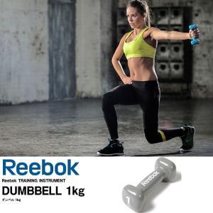 リーボック Reebok ダンベル 1kg 1個入り レディース ダンベル 鉄アレイ ダイエット フィットネス トレーニング 練習 筋トレ アスリート|elephant