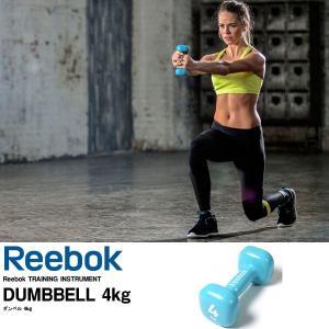 リーボック Reebok ダンベル 4kg 1個入り レディース ダンベル 鉄アレイ ダイエット フィットネス トレーニング 練習 筋トレ アスリート 送料無料|elephant
