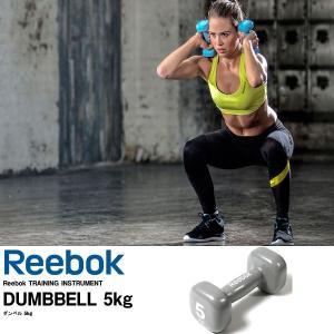 リーボック Reebok ダンベル 5kg 1個入り レディース ダンベル 鉄アレイ ダイエット フィットネス トレーニング 練習 筋トレ アスリート 送料無料|elephant