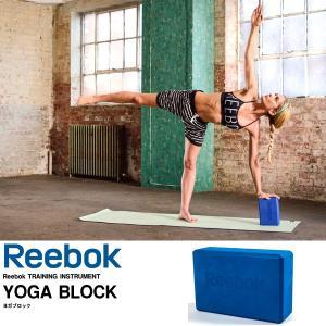 リーボック Reebok ヨガブロック 22.8x15.2x7.6cm フィットネス トレーニング ジム ストレッチ エクササイズ ヨガ YOGA 軽量 補助ブロック|elephant