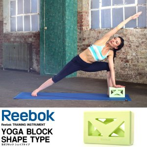 リーボック Reebok ヨガブロック シェイプタイプ 22.8x15.2x7.6cm フィットネス トレーニング ジム ストレッチ エクササイズ ヨガ YOGA 軽量|elephant