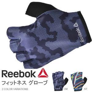 リーボック Reebok フィットネス グローブ 手袋 トレーニング 筋トレ 練習|elephant