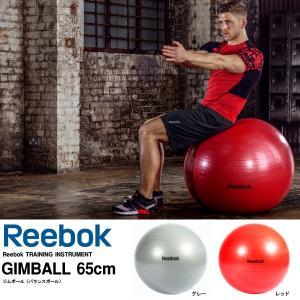 リーボック Reebok ジムボール 65cm バランスボー...