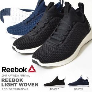 ラスト1足! 27cm ランニングシューズ リーボック Reebok メンズ リーボックライト ウーブン シューズ 靴 スニーカー 得割25 送料無料|elephant
