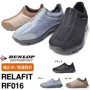 スリッポン スニーカー DUNLOP ダンロップ メンズ リラフィット016 ウォーキング シューズ 靴 幅広 4E RF016 得割17|elephant