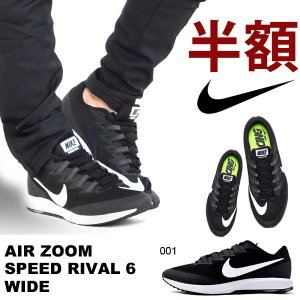 NIKE AIR ZOOM SPEED RIVAL 6 WIDE 880554 ナイキ エア ズーム...
