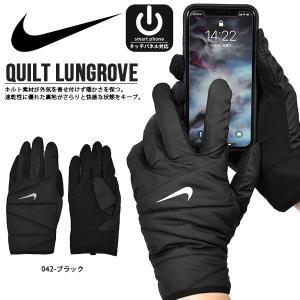 ランニンググローブ ナイキ NIKE メンズ キルト ラングローブ 2.0 グローブ 手袋 タッチパネル スマートフォン対応 スマホ対応 スマホ手袋 防寒 RN1037 10%OFF