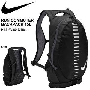 ナイキ NIKE ラン コミューター バックパック 15L リュックサック ランニング ジョギング バッグ かばん 20%OFF 送料無料|elephant