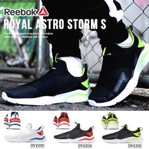 スリッポン スニーカー リーボック Reebok メンズ レディース REEBOK ROYAL ASTROSTORM S シューズ 靴 2019春新作 得割10 送料無料|elephant