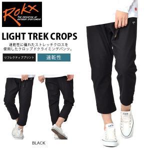 ROKX ロックス LIGHT TREK CROPS ライトトレック クロップス メンズ  クロップド丈 パンツ 速乾 アウトドア 2019春夏新作 送料無料|elephant