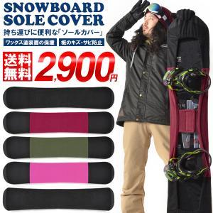 ソールカバー スノーボード ケース メンズ レディース ボードカバー 板 SNOWBOARD COVER