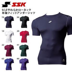 SSK エスエスケイ SCβやわらかローネック半袖フィットアンダーシャツ メンズ インナー 野球 スポーツウェア SCB017LH 得割23|elephant