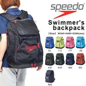 スイムバッグ speedo スピード スイマーズリュック バックパック リュックサック バッグ かばん 水泳 スイミング プール 20%off|elephant