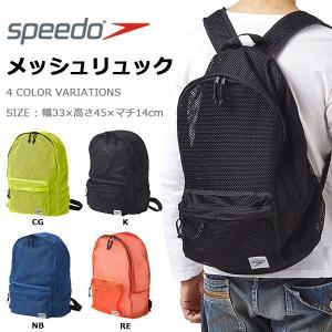 リュックサック speedo スピード メッシュリュック リュック バックパック メッシュバッグ バッグ パッカブル メンズ レディース SD97B65 得割20|elephant