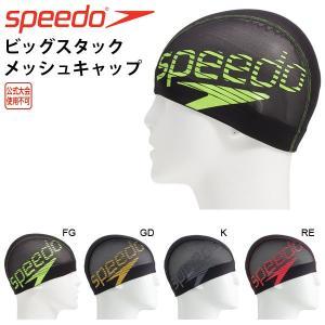 ゆうパケット対応可能! スイムキャップ Speedo スピード ビッグスタック メッシュキャップ メンズ レディース 水泳帽 水泳 プール スイミング SD98C73 得割20 elephant
