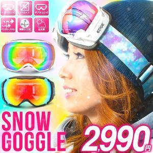 スノーボード ゴーグル ミラー ダブル レンズ レディース 球面 アンチフォグ SNOWBOARD ...