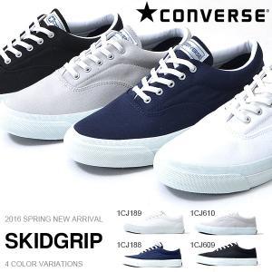 スニーカー コンバース CONVERSE スキッドグリップ SKIDGRIP メンズ レディース キャンバス シューズ 靴 ネイビー 白 黒 得割21|elephant