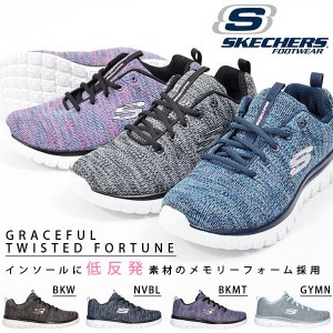 SKECHERS GRACEFUL - TWISTED FORTUNE スケッチャーズ グレースフル...