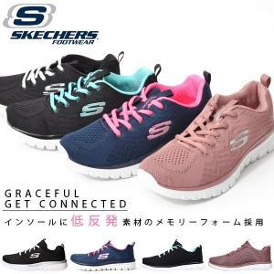 スニーカー スケッチャーズ SKECHERS レディース グレースフル ゲット コネクテッド GRACEFUL シューズ 靴 2018春夏新作 得割20