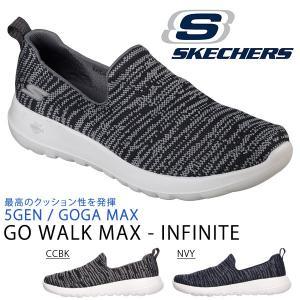 スリッポン スニーカー スケッチャーズ SKECHERS メンズ ゴーウォーク マックス インフィニット GO WALK シューズ 靴 2018春夏新作 得割20 送料無料