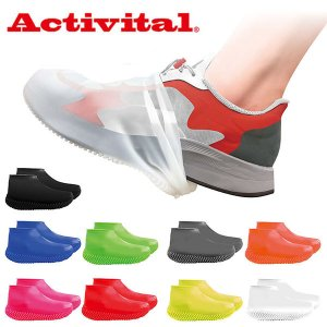 ゆうパケット対応可能!靴に被せるだけ 完全防水 スニーカバー アクティバイタル Activital シューズカバー シリコン 雨 防水 滑り止め 通勤 通学 学校 靴