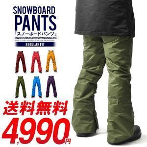 スノーボードウェア メンズ パンツ レギュラーフィット スノーパンツ ボトムス 立体縫製 スノボパン...